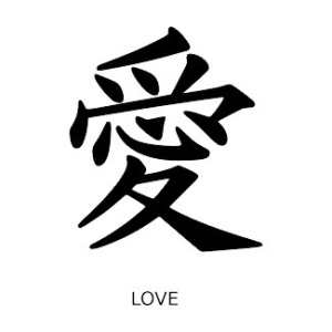 chinese symbol of love